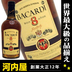 バカルディ エイト 8年 750ml 40度 正規品 (Bacardi 8YO) kawahc