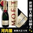 モエ・エ・シャンドン ブリュット アンペリアル 750ml 箱付き シャンパン スパークリング ※箱のデザインは異なる場合がございます。kawahc