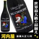 入手困難な2009年オリジナルボトル ビッグ・シュフ マグナム(発泡酒)