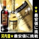 世界一のスパークのワンクラス上の【フレシネ】と雑誌一個人一番の至福の極旨ワイングランプリ...