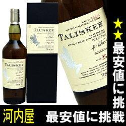 タリスカー 25年 カスクストレングス 700ml 54.8度 Special Release Malts Talisker 25y 【afte...