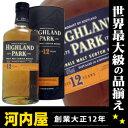 ハイランドパーク 12年 700ml 40度 正規品 (Highland Park 12YO) ウィスキー hgk kawahc