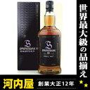 シェリー樽熟成の原酒を85%使用した芳醇な 味わいが特徴。バーボン樽の十倍といわれるほど 高...