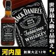【大容量!在庫限り!大特価】 【1750ml】ジャックダニエル ブラック BIGボトル 1750ml 40度 (Jack Daniel`s) ウィスキー kawahc