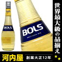ボルス バニラ リキュール 700ml 24度 (bols vanilla) リキュール リキュール種類 kawahc