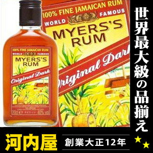 【今だけ大特価】ジャマイカ産ダークラム マイヤーズラム 200ml 40度 正規品 kawahc