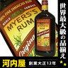 マイヤーズ・ラム オリジナル・ダークラム 700ml 40度 正規 (Myers`s Rum Original Dark 100% Jamaican Rum) ジャマイカ産ダークラム kawahc