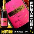 パイパー エドシック ブリュット ロゼ ソヴァージュ 750ml (Piper-Heidsieck Champagne Brut Rose) シャンパン シャンパーニュ champagne kawahc