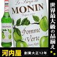 モナン グリーンアップル ノンアルコール シロップ 700ml 正規品 kawahc