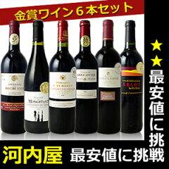 ワンクラス上のフランス金賞ワインを1本あたり830円で更に送料無料!ワンクラス上のフランスワ...