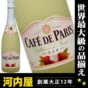 カフェ・ド・パリ ライチ スパークリングワイン 750ml 正規品 cafe de paris…