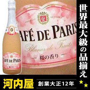カフェ・ド・パリ 桜の香り スパークリングワイン 750ml 正規品 ワイン フランス 発泡 …