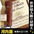 ポールジロー ヴィエーユ レゼルヴ (世界では一般的にこの品が15年クラスとして流通) 700ml 40度 正規品 箱付 (Paul Giraud Vieille Reserve Cognac) ブランデー コニャック kawahc