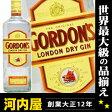 ゴードン ジン 750ml 47.3度 正規品 ※おひとり様3本まで。 (Gordon`s London Dry Gin) kawahc既にメーカー終売で他では手に入らない従来の47.3度もの
