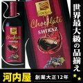 ワインチョコレート シラーズ 80g