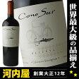 コノスル・カベルネ・ソーヴィニヨン レゼルバ (赤ワイン) 750ml ワイン チリ チリ 赤ワイン kawahc