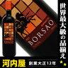 ボルサオ クラシコ ティント 750ml 正規品 ワイン スペイン 赤ワイン kawahc 正規代理店輸入品 正規