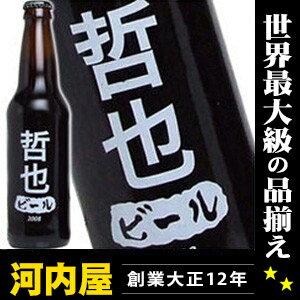 哲也さんの為のビールが出来ました! わたしのビール (哲也) [2008] 355ml 11度 kawahc
