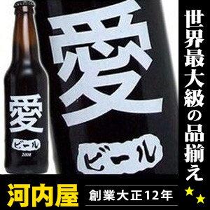 わたしのビール (愛) [2008] 355ml 11度