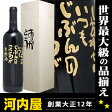 相田みつをワイン M-2 しあわせは [赤] 750ml オリジナルワインギフト (特製木箱付) ワイン チリ チリ 赤ワイン kawahc