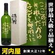 相田みつをワイン M-4 あなたのこころが [白] 750ml オリジナルワインギフト (特製木箱付) ワイン チリ チリ 白ワイン kawahc