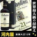 スコットランド各地の厳選された原酒、グレーン原酒を40種類以上使用しました。バランタインの...