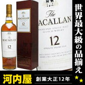ウイスキー マッカラン 12年 700ml 40度 正規お一人様3本まで