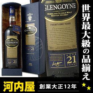 グレンゴイン 21年 Glengoyne 21YO グレンゴイン21 グレン ゴイン シングルモルト ウイスキーグ...