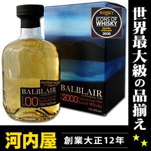 バルブレア [2000] 700ml 43度 BALBLAIR 2000 楽天スーパーセール 楽天スーパーsale 楽天ス...