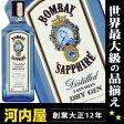 【ボンベイサファイア】【ボンベイ】ボンベイ サファイア ジン 750ml 47度 正規 (Bombay Sapphire Dry Gin) kawahc【ボンベイ】【ボンベイサファイア】