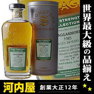 シグナトリー・カスクストレングス・シリーズ クラガンモア [1985] 24年 700ml 50.7度 GRAGGANM...