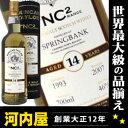 NC2シリーズは冷却ろ過を行わず(Non Chill-filtered)、樽からの香味成分をしっかりと残し、着...
