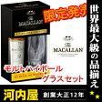 マッカラン 12年 350ml グラス付き