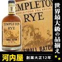 テンプルトン ライ スモールバッチ 750ml 40度 【ベスト・オブ・ウイスキー受賞】 アル・カポネ...