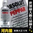 アブソルート ウォッカ ペッパー 750ml 40度 正規品 (Absolut Peppar Vodka from Sweden) kawahc