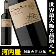 コノスル・オーガニック・ピノ・ノアール 750ml 正規品 安くて美味しいチリ産 赤ワイン kawahc