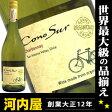 コノスル・オーガニック シャルドネ 750ml 正規品 安くて美味しいチリ産 白ワイン kawahc