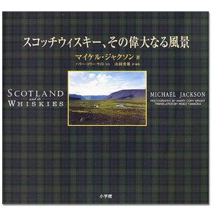 スコッチウィスキー、その偉大なる風景 世界一のウィスキー・ライターがスコットランドとウィス...