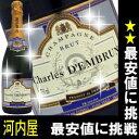 美味しいシャンパンをダントツ最安値に挑戦で65%オフ2199円!※単なるスパークリングワインで...