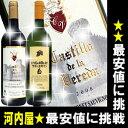 本場フランス産の白ワインと品質が高くコストパフォーマンスも高いスペイン産の赤ワインを2本で...