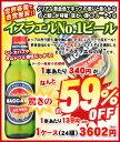 【同梱不可】 定価1本あたり390円の絶品ビールが、今だけ1本あたり139円!※賞味期限は5月25日まで。 ビール【瓶】 1ケース(24本) kawahc