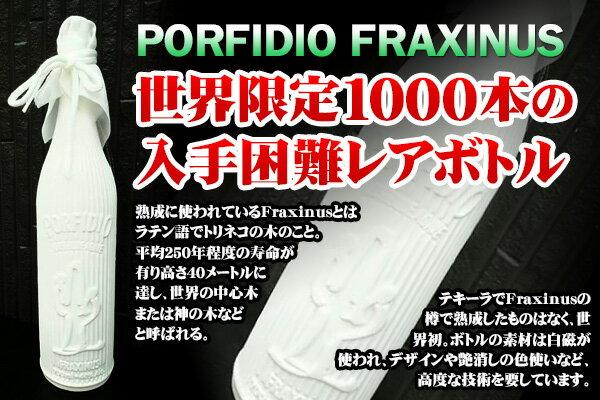 ポルフィディオ フラキシナス テキーラ 700ml 40度 正規 世界で1000本限定のレアボトル PORFIDIO FRAXINUS kawahc