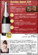 スパークリング 赤ワイン [2015] Sunday Japon 324 長野ルージュ 720ml 国産 太田光代 マンズワイン レッド スパークリングワイン スパークリング サンジャポ サンデージャポン kawahc hgk170304