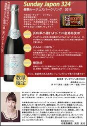スパークリング赤ワインSundayJapon324