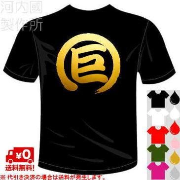 河内國製作所 「巨Tシャツ」 全5色。プロ野球応援ウェア、読売ジャイアンツ、一文字バックプリント漢字おもしろTシャツ 文字T-shirt おもしろてぃーしゃつ 半袖ドライTシャツ メール便は送料無料