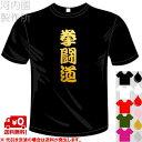 河内國製作所 「拳闘道Tシャツ」 全5色。ボクシング漢字おもしろTシャツ。 文字T-shirt おもしろてぃーしゃつ 半袖ドライTシャツ メール便は送料無料