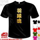 河内國製作所 「羽球魂Tシャツ」全5色。バドミントン漢字おもしろTシャツ 文字T-shirt おもしろてぃーしゃつ 半袖ドライTシャツ メール便は送料無料