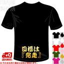 河内國製作所 「目標は『完走』Tシャツ」 全5色。マラソン用漢字おもしろTシャツ 文字T-shirt おもしろてぃーしゃつ 半袖ドライTシャツ メール便は送料無料