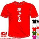 河内國製作所 「神ってるTシャツ」全5色。広島カープ漢字おもしろTシャツ 文字T-shirt おもしろてぃーしゃつ 半袖ドライTシャツ メール便は送料無料の商品画像