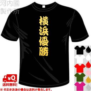 河内國製作所 「横浜優勝Tシャツ」全5色。横浜DeNAベイスターズ応援おもしろTシャツ 文字T-shirt おもしろてぃーしゃつ 半袖ドライTシャツ メール便は送料無料